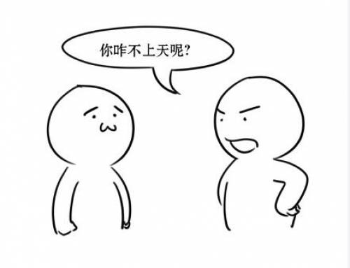 Top 4,你(nǐ)咋(zǎ)不(bù)上(shàng)天(tiān)呢(ne)?Who do you think you are?